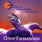 Эскадрон моих песен шальных—1997
