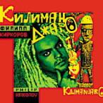 Килиманджаро—2000