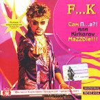 F...K Сам п...a! или Kirkorov MaZZDie!!!—2004