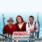 Любовь в большом городе—2009