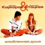 Влюбленная душа—2004