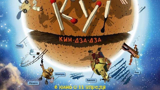 Билеты на мультфильм ку кин дза дза