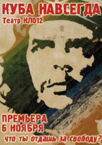 Да здравствует свобода 2013