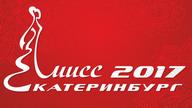 Изображение с сайта miss-ekaterinburg.com