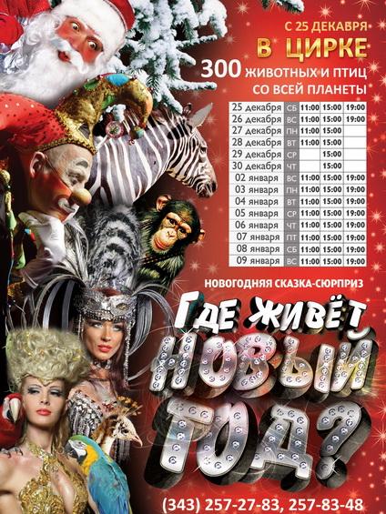 Живет новый год екатеринбург