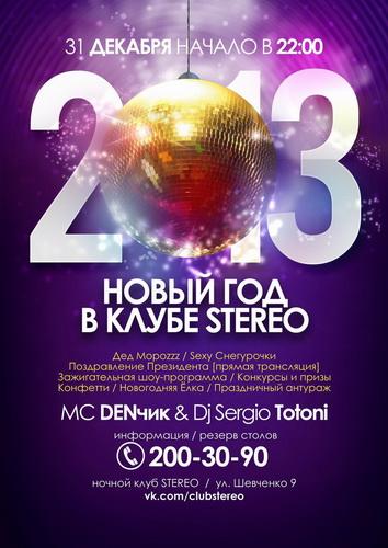 Программа нового года для студентов