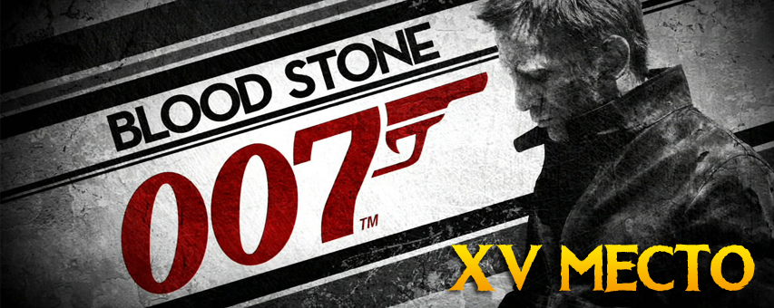 15-е место: James Bond 007: Blood Stone