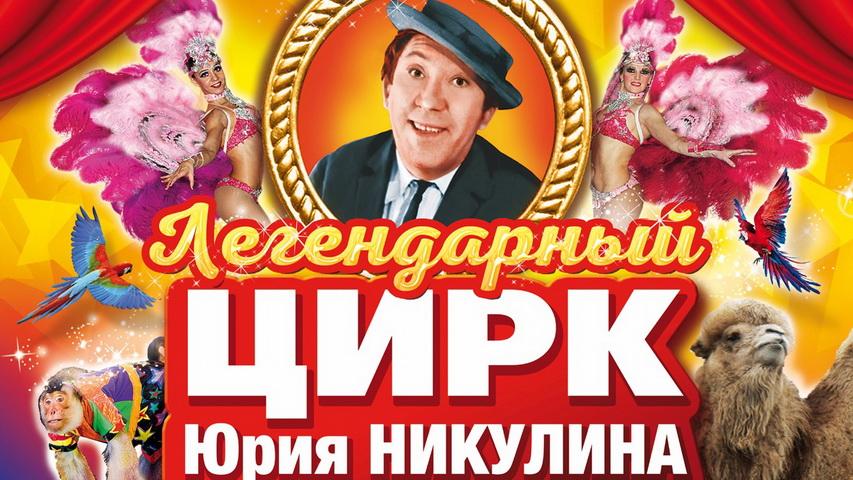 Цирк Юрия Никулина. Изображение с сайта afisha.ru