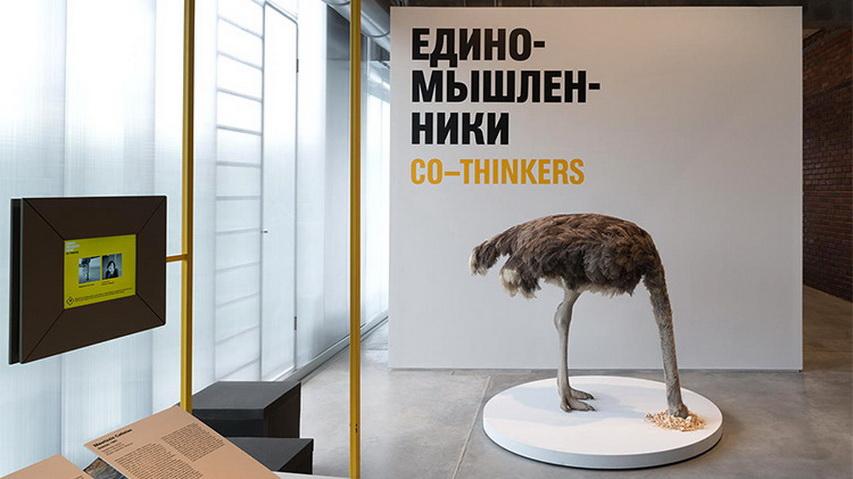 Выставка «Единомышленники». Фото с сайта admagazine.ru