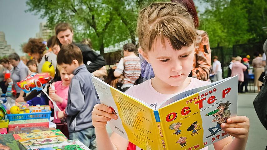 Городской праздник книги «Читай, Екатеринбург»