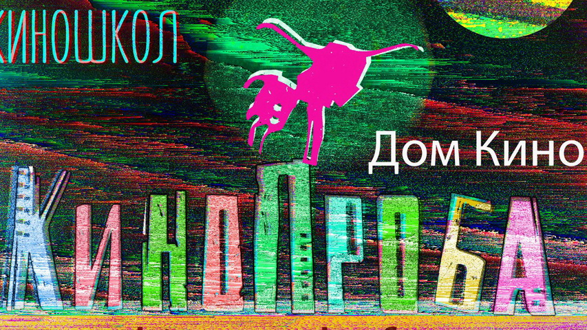 Афиша фестиваля «Кинопроба»
