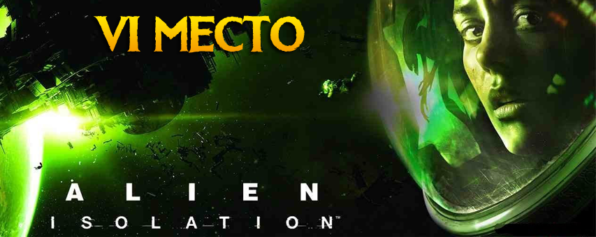 6-е место: Alien: Isolation