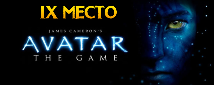 9-е место: James Cameron's Avatar