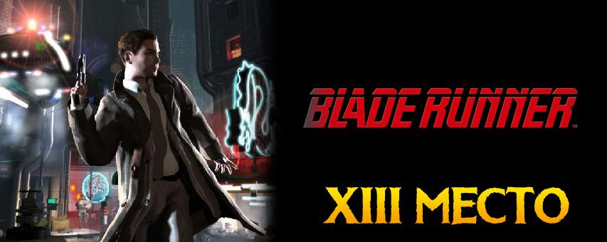 13-е место: Blade Runner
