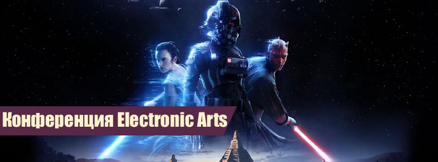 Конференция Electronic Arts