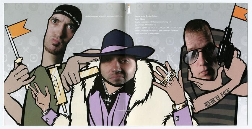 Ek-Playaz. Фото с сайта http://rapdb.ru