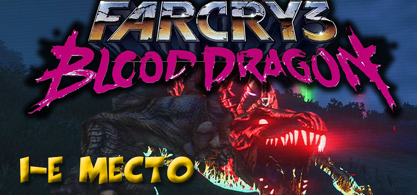 1-е место Far Cry 3: Blood Dragon