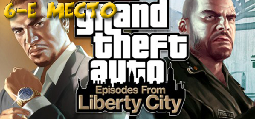 6-е место Grand Theft Auto IV: Episodes from Liberty City