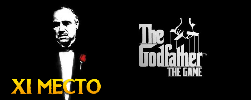 11-е место: The Godfather: The Game