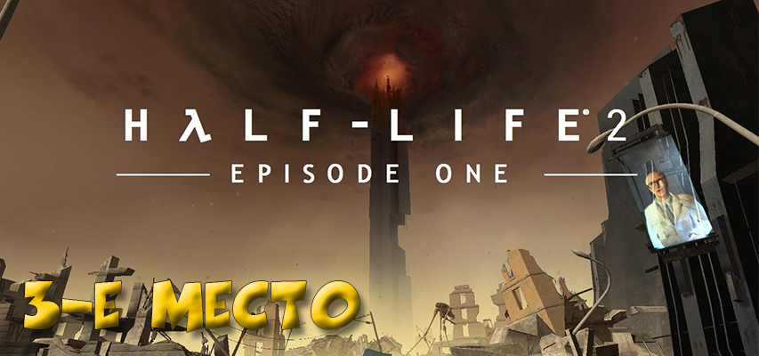 3-е место Half-Life 2: Episode One и Half-Life 2: Episode Two