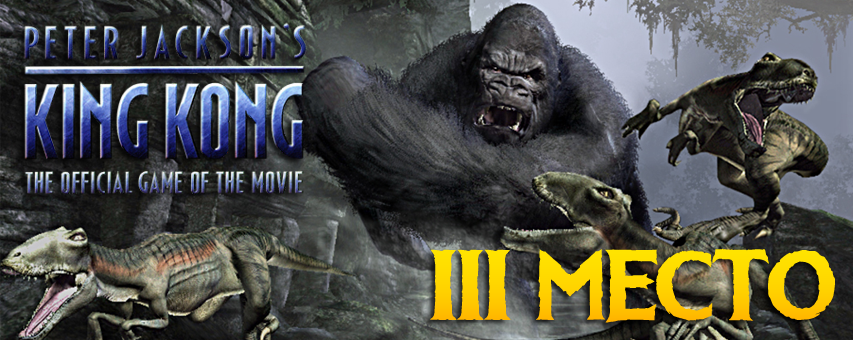 3-е место: Peter Jackson's King Kong
