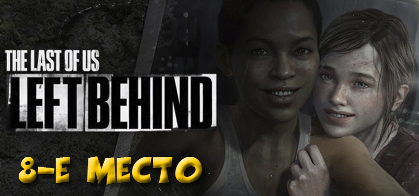 8-е место The Last of Us: Left Behind