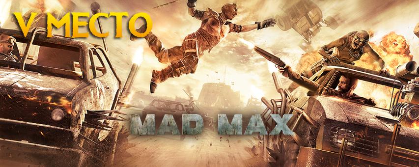 5-е место: Mad Max