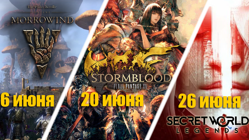 The Elder Scrolls Online: Morrowind, Final Fantasy 14: Stormblood и Secret World Legends