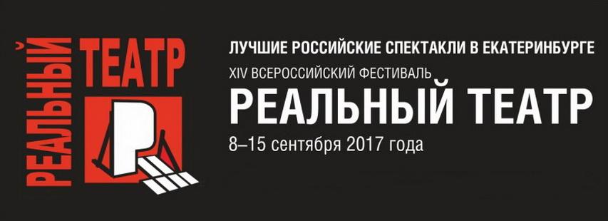 Афиша XIV Всероссийского фестиваля «Реальный театр»