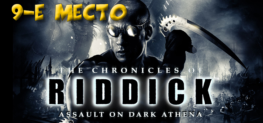 9-е место The Chronicles of Riddick: Assault on Dark Athena