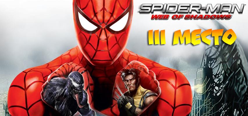 3-е место Spider-Man: Web of Shadows
