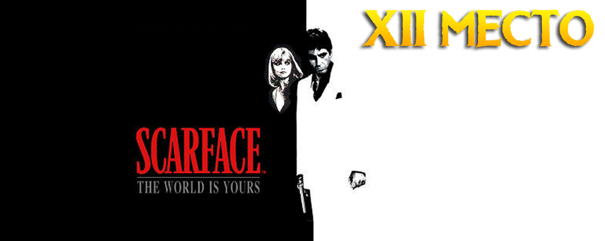 12-е место: Scarface: The World Is Yours