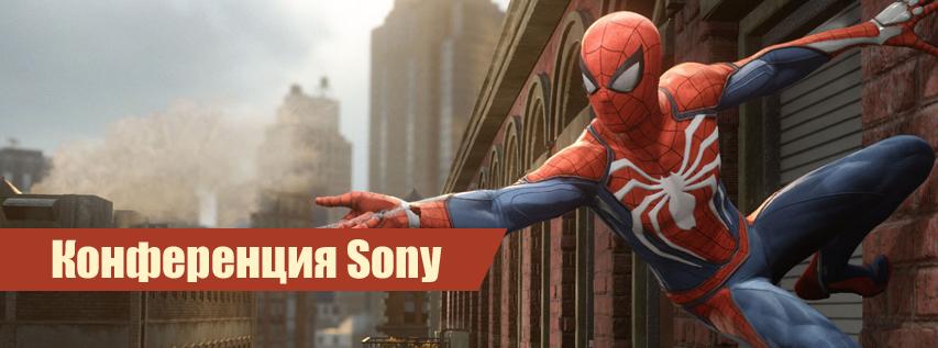 Конференция Sony