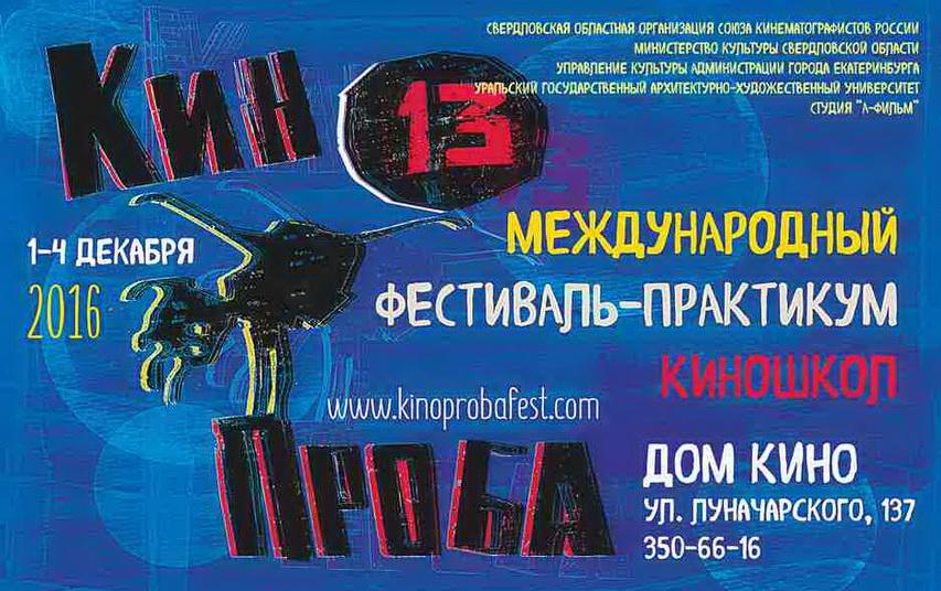 Афиша фестиваля «Кинопроба» в Екатеринбурге