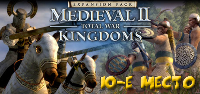 10-е место Medieval II: Total War – Kingdoms