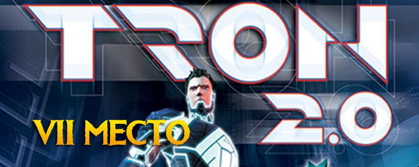 7-е место: TRON 2.0