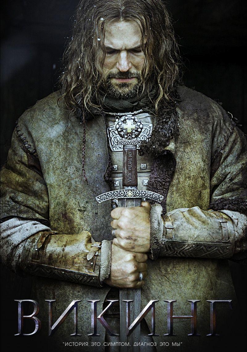 Постер фильма «Викинг»