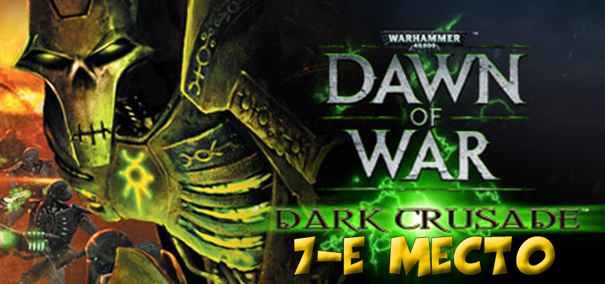 7-е место Dawn of War: Dark Crusade
