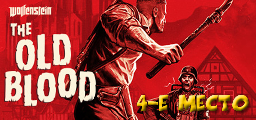 4-е место Wolfenstein: The Old Blood