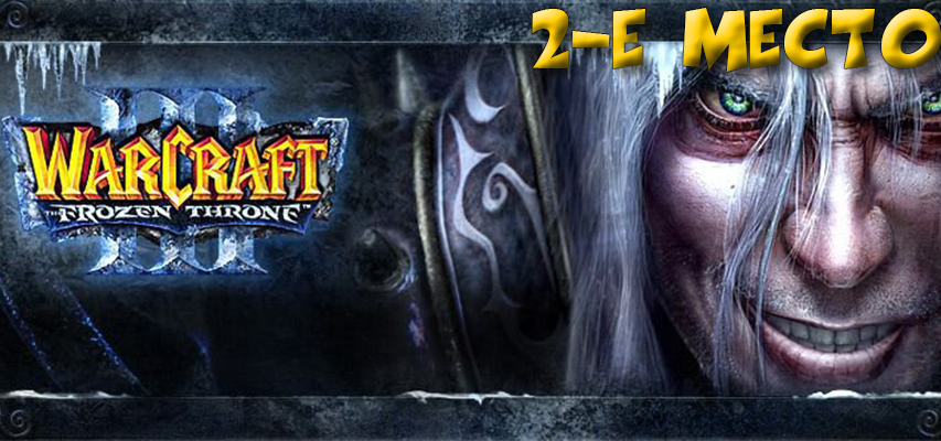 2-е место Warcraft III: Frozen Throne