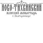 Ново-Тихвинский монастырь. Изображение с сайта организации