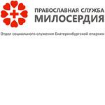 Православная служба Милосердия. Логотип