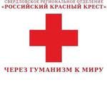 Красный крест. Логотип