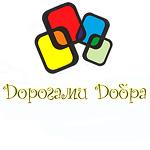 «Дорогами добра». Логотип