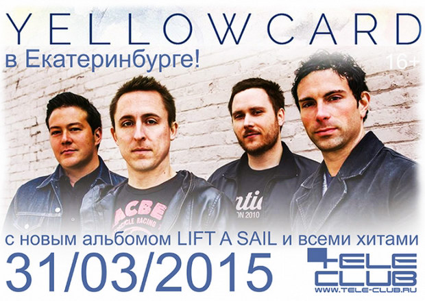 Концерт Yellowcard в Екатеринбурге. Афиша предоставлена организаторами