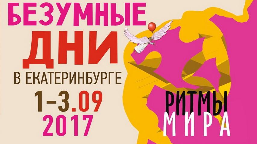 Афиша фестиваля «Безумные дни в Екатеринбурге»