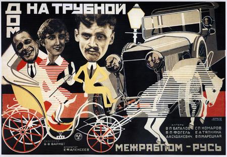 Постер фильма «Дом на Трубной»