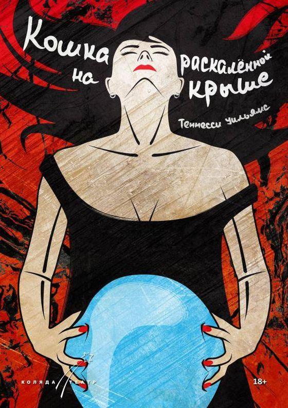 Постер спектакля «Кошка на раскаленной крыше»