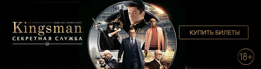 Фильм «Kingsman: Секретная Служба» — 2015