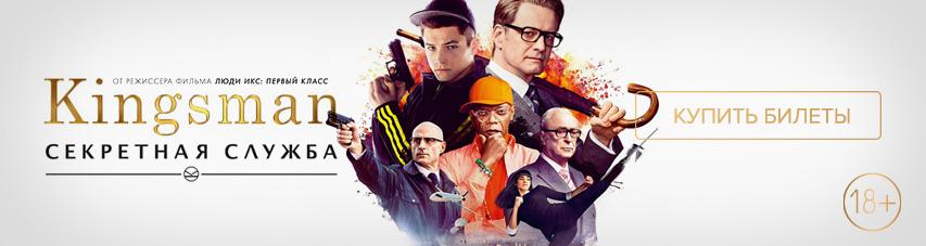 «Kingsman: Секретная Служба» — 2015